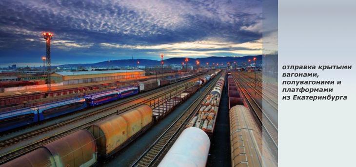 договор транспортной экспедиции образец железнодорожный транспорт