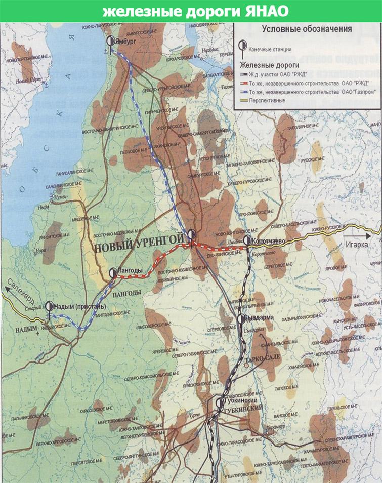 железная дорога ЯНАО карта