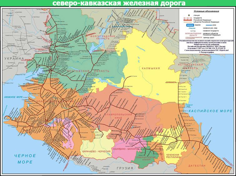 карта северо-кавказской жд